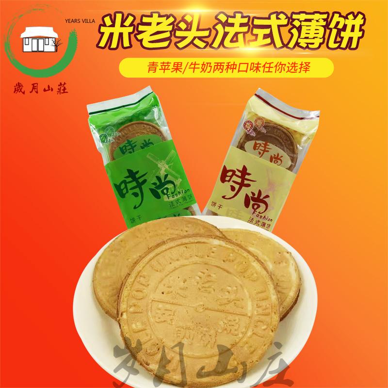 米煎饼薄饼法式老头150g零食味小吃味夹心酥脆时尚v煎饼奶油苹果