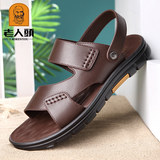 Old people's head sandals male 2021 summer new leather breathable casual beach shoes soft bottom daddy sandals