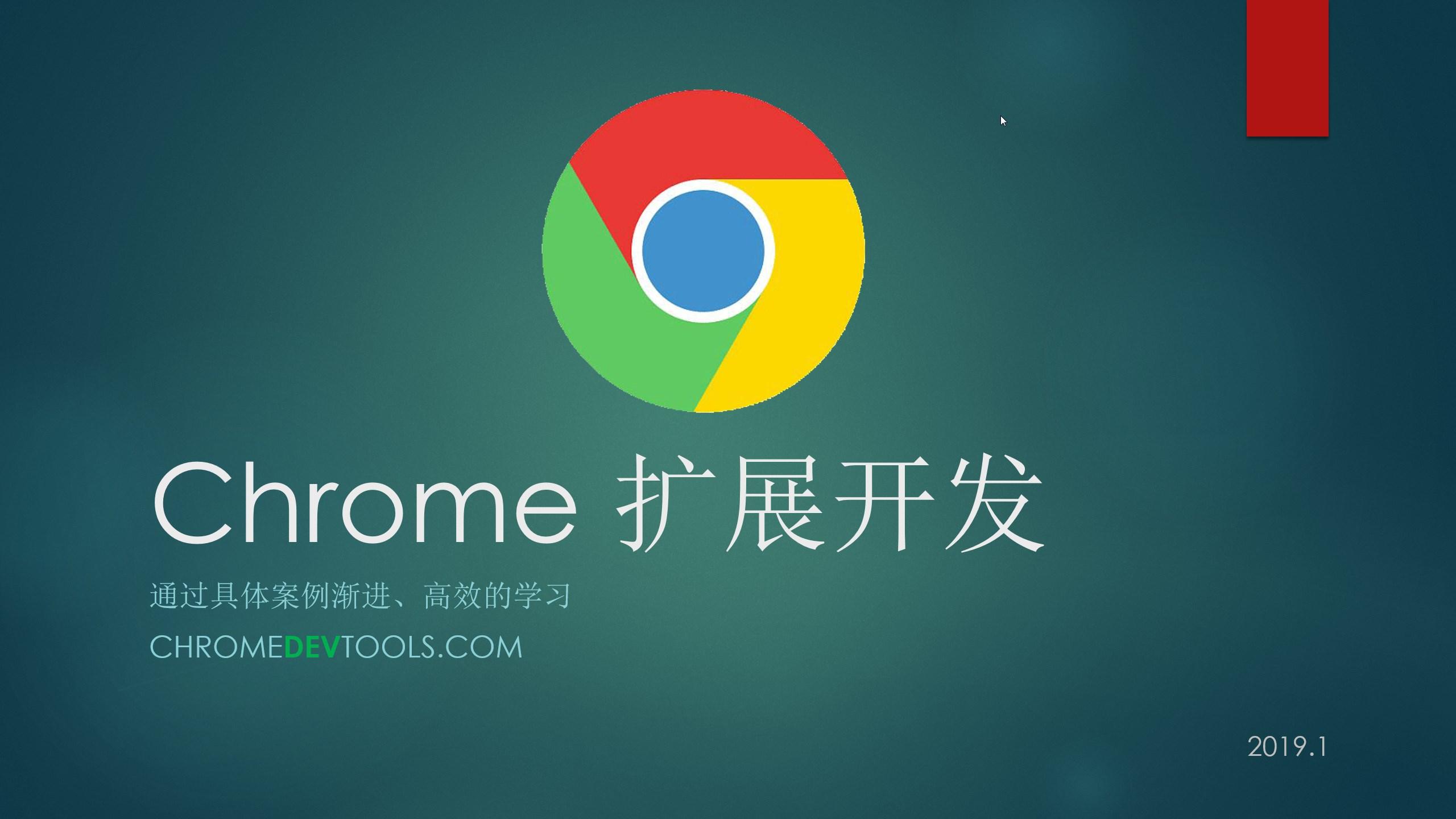 Chrome Extension Develop