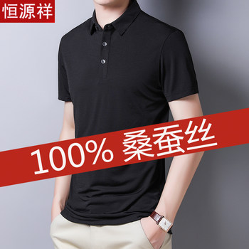 Heng Yuan Xiang new summer ice silk lapel POLO shirt silk thin section of middle-aged men short sleeve t-shirt casual short-sleeve
