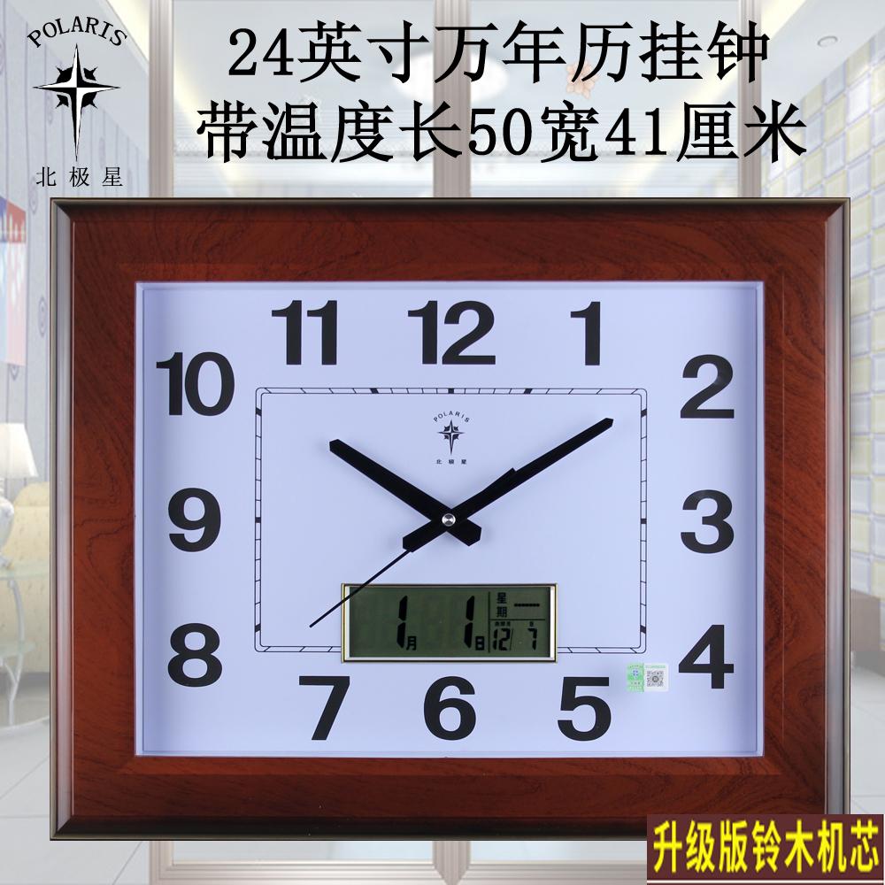 Usd 50 02 Polaris 24 Inch Large Living Room Rectangular Wall Clock