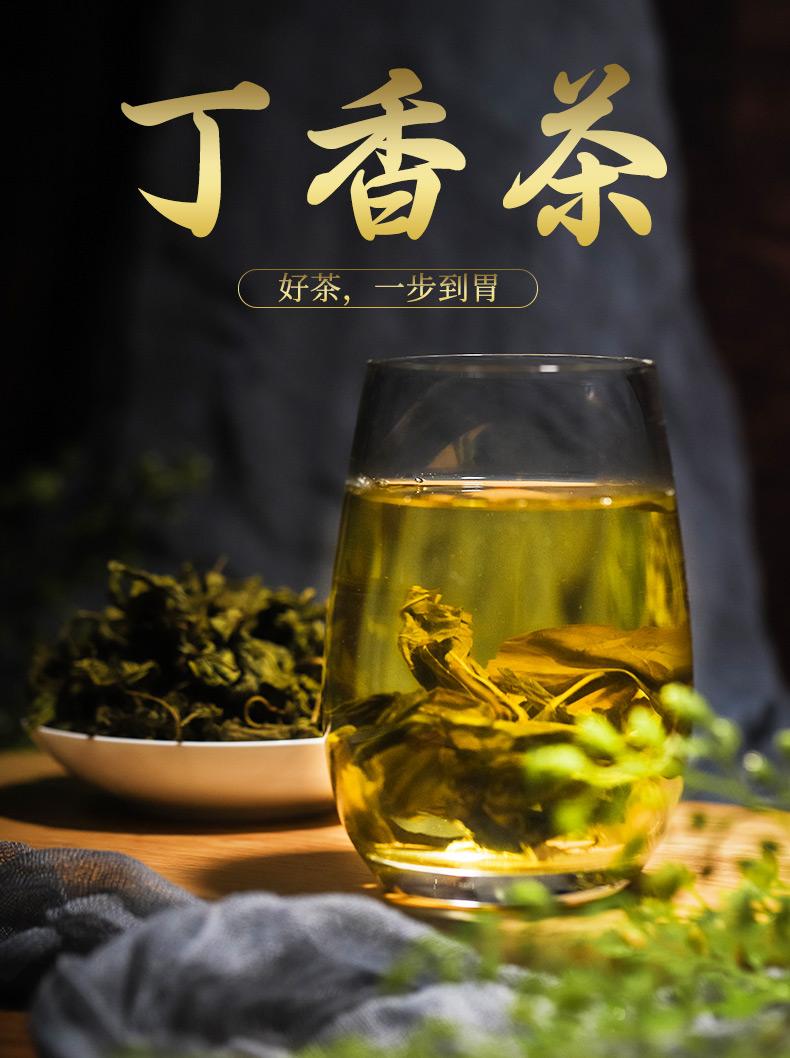 吉林敖东 长白山丁香茶 天猫优惠券折后¥19.9包邮(¥59.9-40)