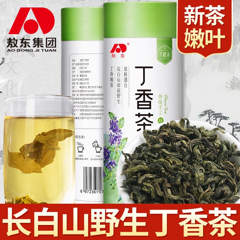吉林敖东正品茶长白山养天然胃茶野生调理丁香叶茶肠胃口去臭茶