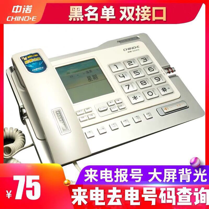 In the Connaught telephone landline caller ID voice telegraph wired office  home fashion creative fixed telephone