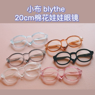 taobao agent Free shipping 20cm cotton doll blythe small cloth salon doll baby clothes accessories glasses for over 68