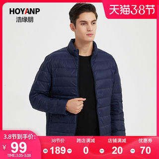 Hao Yuan friends, thin down jacket, men's short, self-cultivation, winter trend, handsome student jacket down jacket