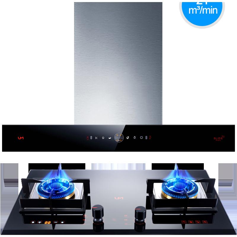 优盟T20顶吸式自动清洗抽油烟机燃气灶套餐欧式烟灶套装烟灶套餐