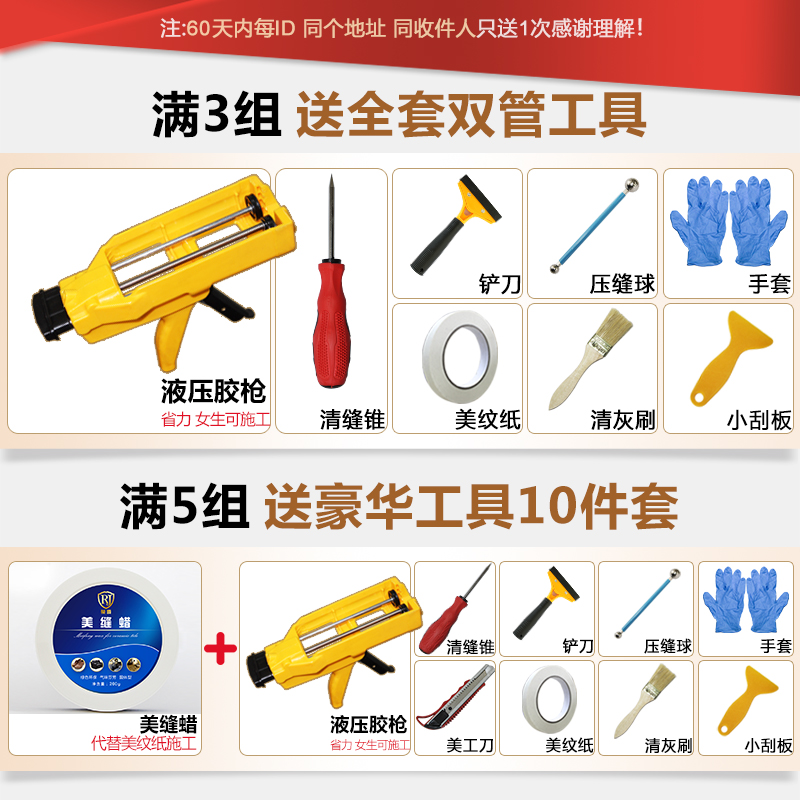 Rongjue Seam Sealant Ceramic Tile Special Waterproof Imported Raw
