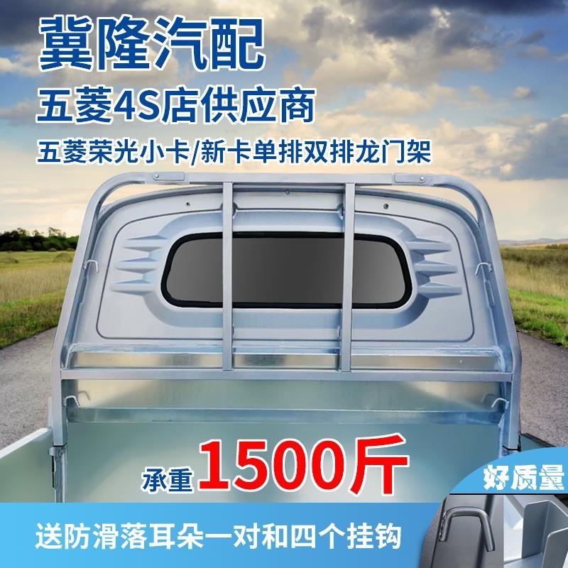 New Wending Rongguang thẻ nhỏ cổng đơn hàng đôi hàng sửa đổi kệ hàng hóa hộp bảo vệ phía trước lan can phụ tùng ô tô - Sửa đổi ô tô