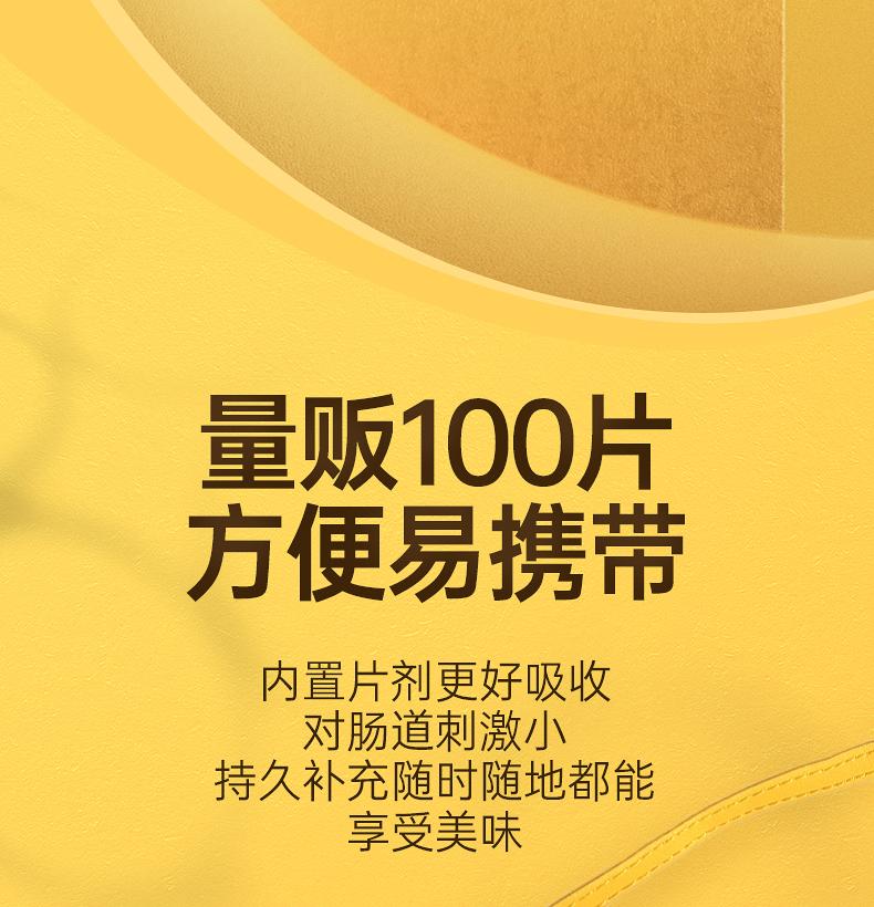 黄金搭档维生素C100片