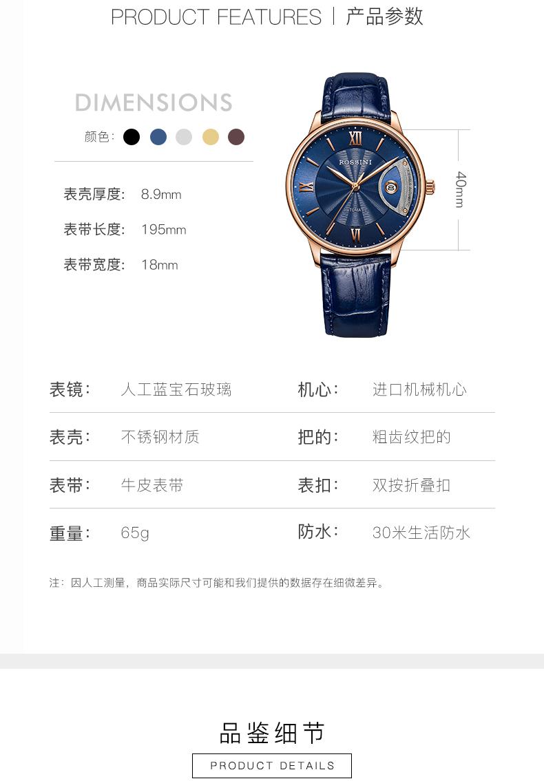 罗西尼手表男表机械表正品名牌专柜同款腕表5715商品详情图