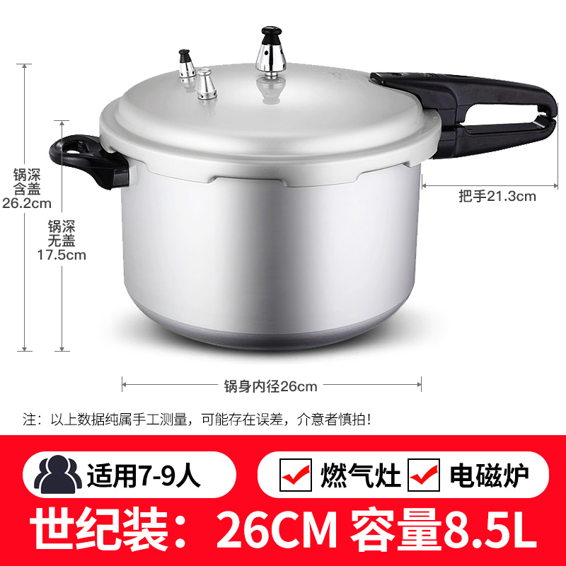 26cm / Open Flame Induction Cooker Universal / 8 Liter Capacity For 7-9 People