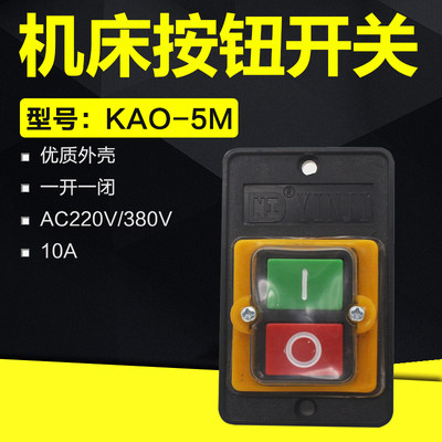 High quality bench drill switch KAO-5M waterproof control button KA0-5H BSP210F-1B machine tool button