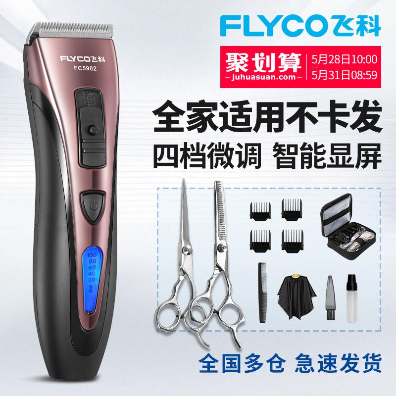 Полет парикмахерская электричество толкать ножницы брить волосы артефакт собственный домой специальный толкать электрический шаг брить нож салон специальность