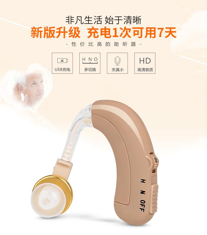 邦力健 无线可充电 数字助听器 天猫优惠券折后¥18包邮(¥138-120)