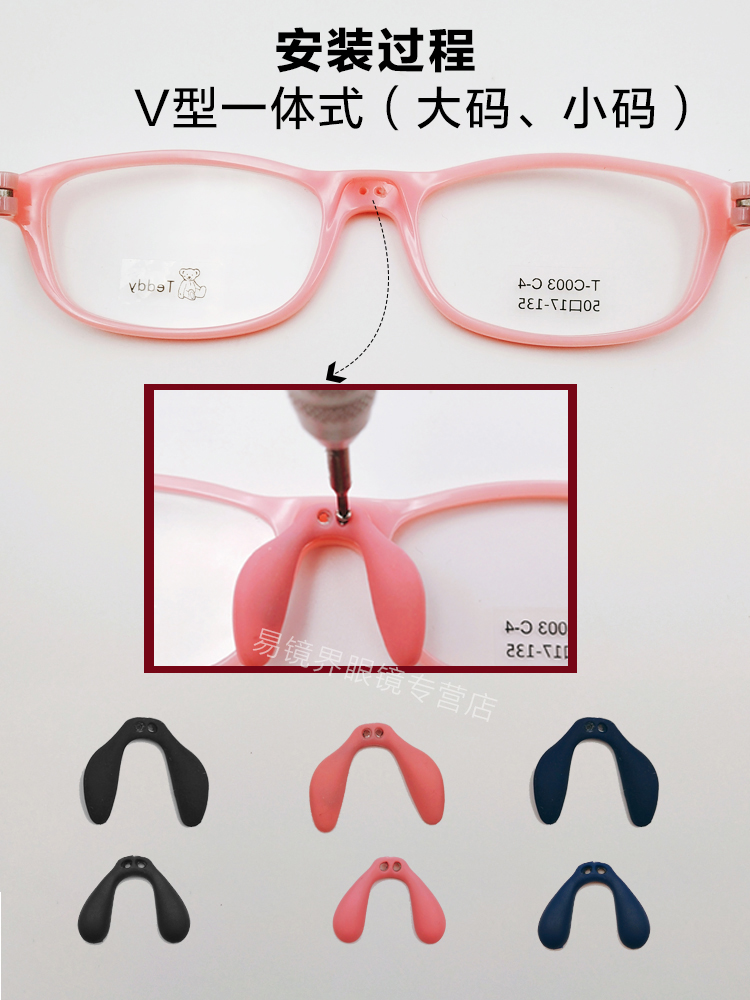 Teddy bear Teddy U-skid frames separated by silica gel plug-in card into the glasses the nose pad holder