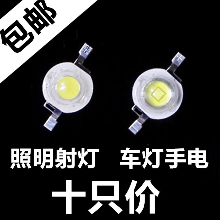1W3W大功率led灯珠小灯泡白光led单灯超高亮度贴片手电筒射灯蓝光