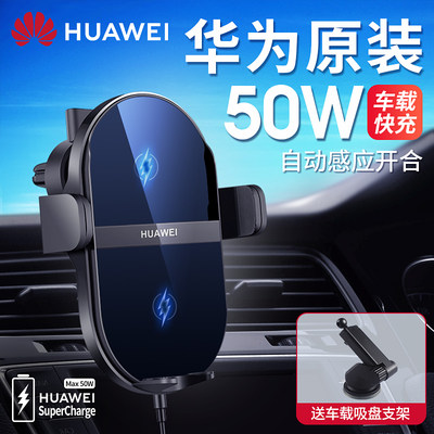 Huawei car wireless charger original authentic 27W / 50W super fast charge function P40P30PRO / MATE40PRO / 30/20 glory automatic intelligent induction navigation bracket