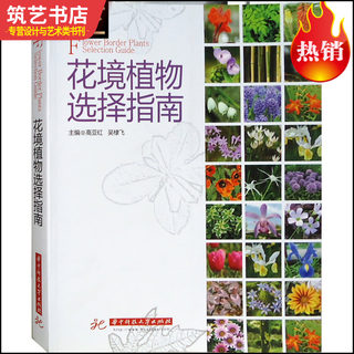 Flower border plant selection guide high Yahong residential villas private garden planted flowers and shrubs reference bulbous perennial garden flowers ornamental grass landscape gardening landscape design books
