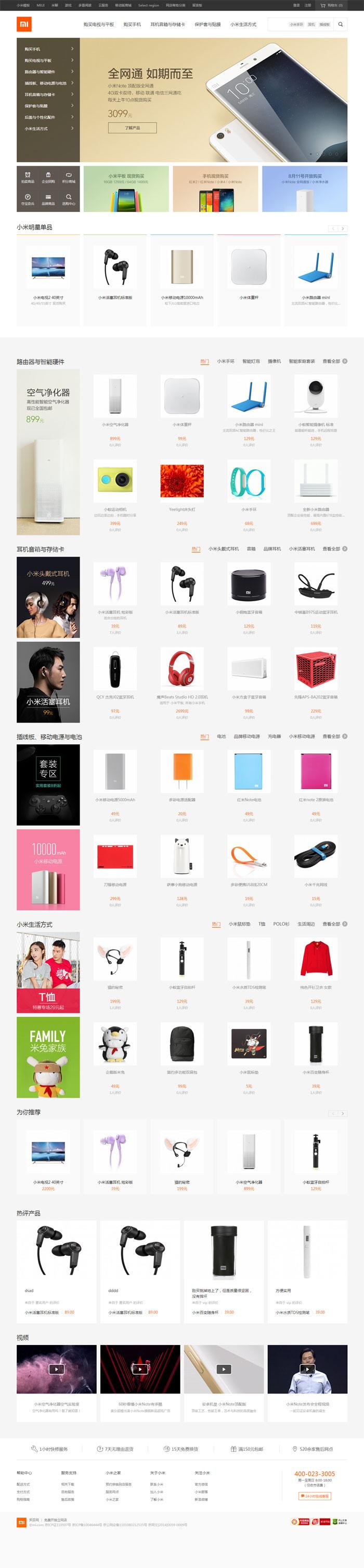新版ecshop小米商城模板 php购物网站源码带后台带手机wap微信端