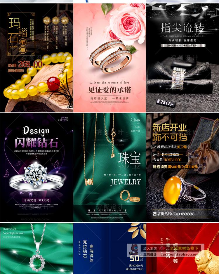 珠宝首饰钻石戒指翡翠玛瑙黄金手环项链奢侈海报设计浣熊素材详细照片
