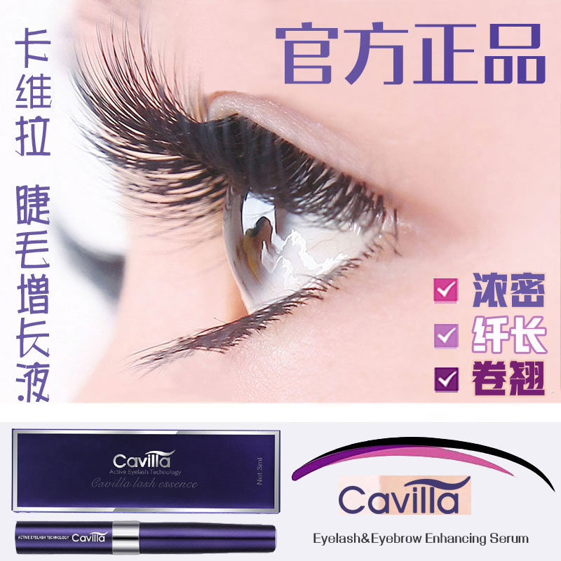 Cavilla Carvela Eyelash Growth Liquid Genuine Eyelashes Eyebrow
