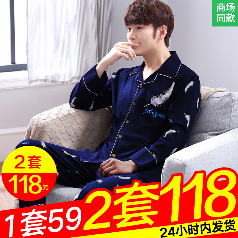 Pure Jubilee men's pajamas summer cotton long-sleeved thin section pajamas men spring and autumn middle-aged dad home service men's autumn and winter