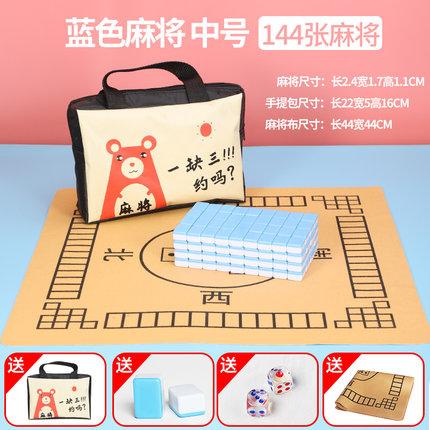 麻将牌迷你小号旅行宿舍便携mini网红家用寝室便携式儿童手搓麻将