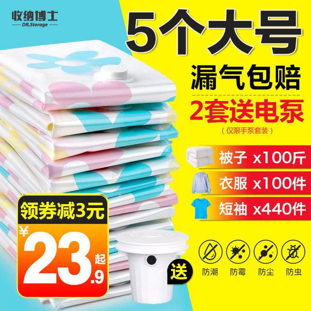 Vacuum compression bag large thickened storage bag finishing bag quilts quilts clothing accessories household clothing bags