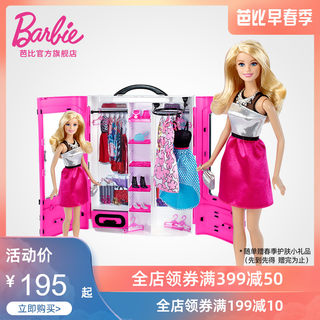 Barbie Barbie Fantasy Wardrobe Portable Gift Bag Girl Princess Dress Up Birthday Gift Children Toy