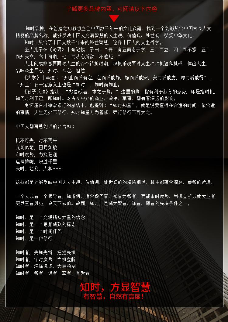 4知时品牌介绍3-201605_02.jpg