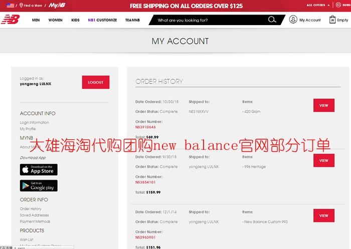 joe's new balance order status