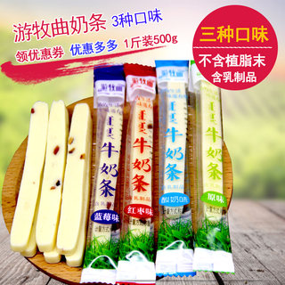 Inner Mongolia cheese specialty cheese section yogurt bar Children baby milk bar milk bar nomadic song 500g free shipping