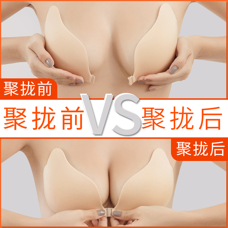 Invisible bra stickers female wedding dress with a poly tuo thick small chest special silicone underwear ultra-thin section of breast milk paste