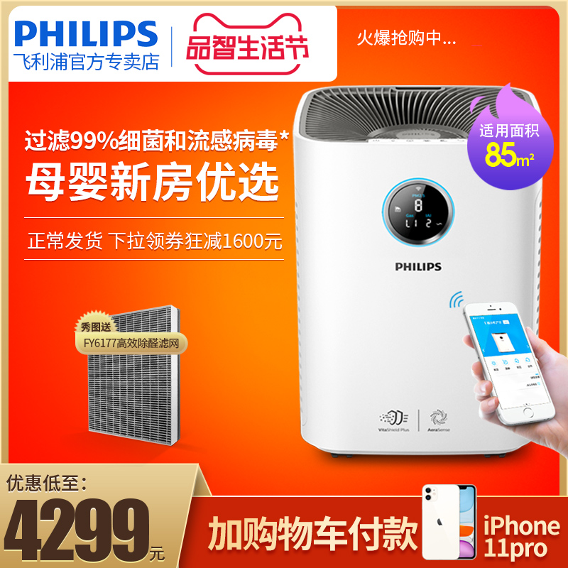 Philips Air Purifier household in addition to formaldehyde secondhand smoke indoor purification machine AC6676 sterilization to eliminate the virus