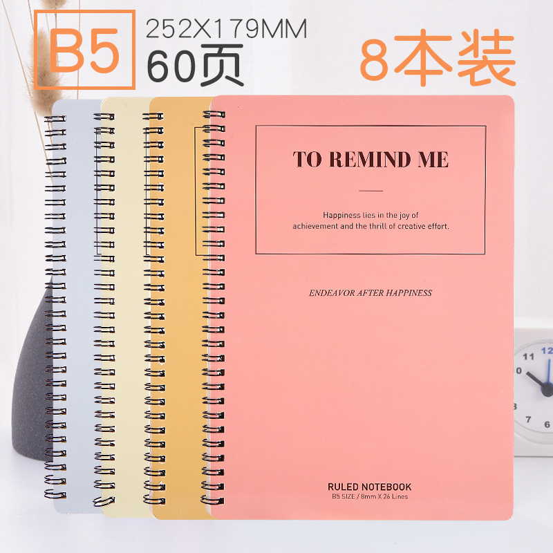 Classic B5/60 Pages [8-pack]