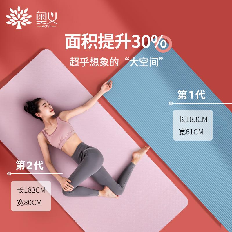 奥义瑜伽垫女专业防滑加宽加厚初学者健身垫加长舞蹈家用地垫跳绳(奥义高端tpe双层舞蹈健身垫瑜伽垫)