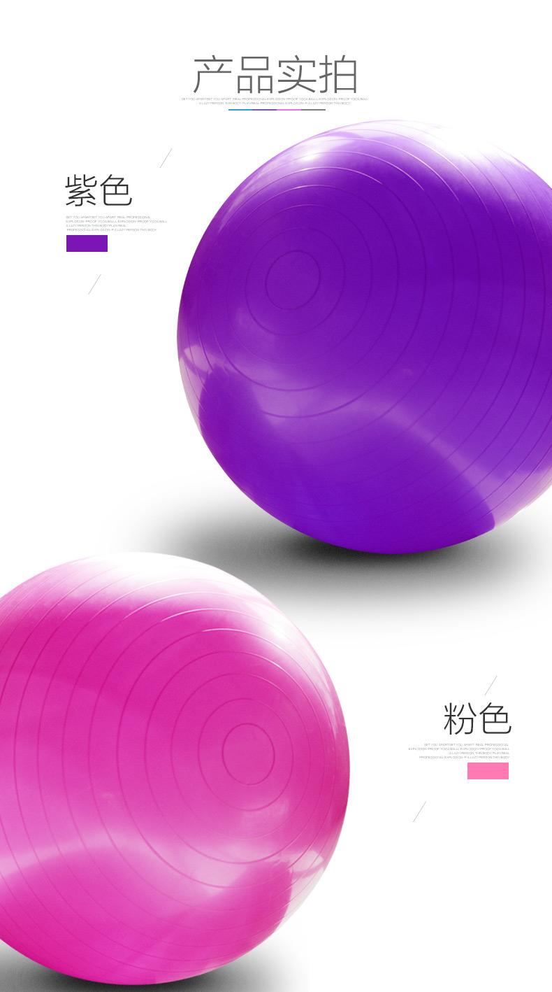 瑜伽球描述_28