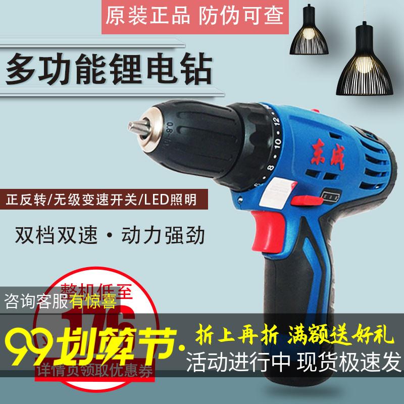 东成手电钻充电式锂电手钻12V家用多功能电动螺丝刀东城09/10-10E