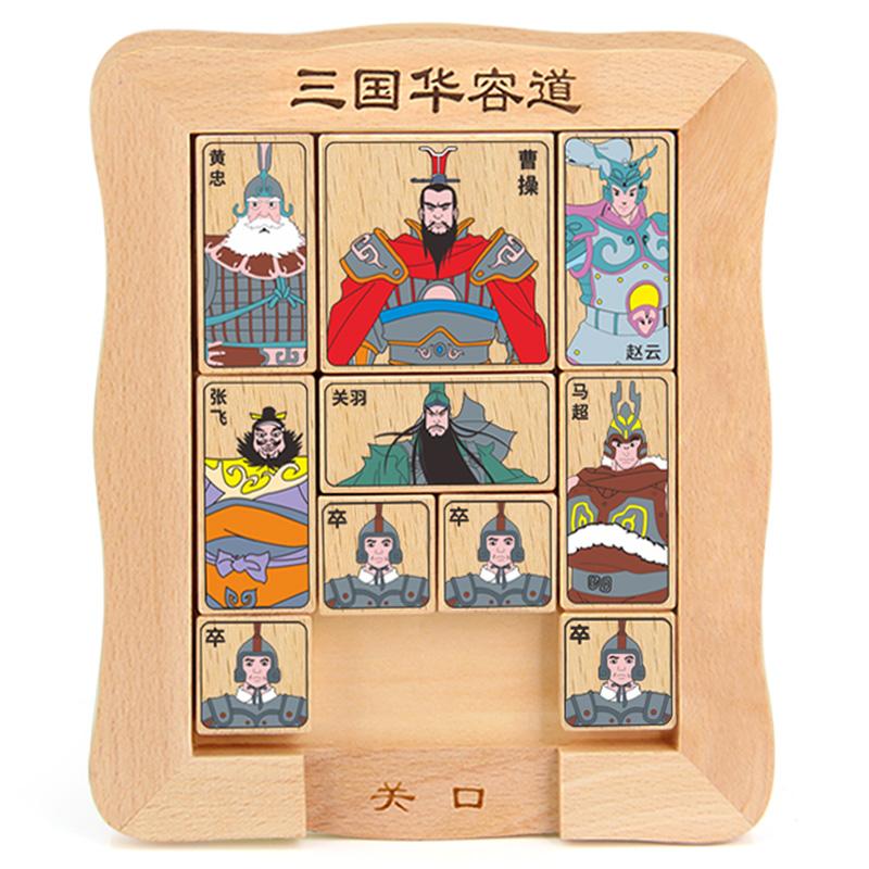 正版三国华容道滑动拼图木制儿童益智玩具小学生数字迷盘智力游戏