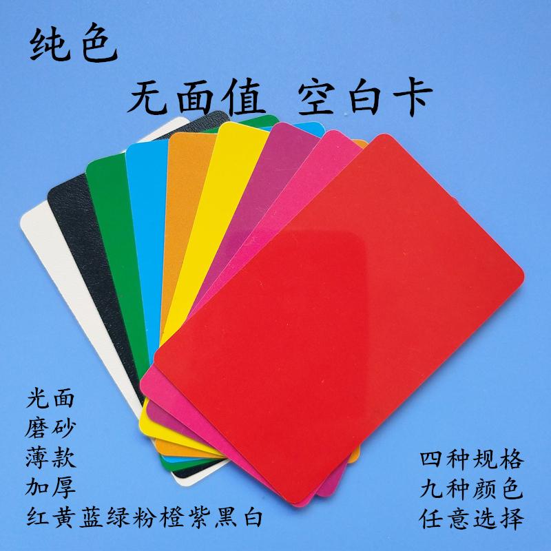 Chip phòng cờ chuyên dụng mạt chược hội trường rắn màu cao cấp nhựa poker mờ phần mỏng tùy chỉnh dày - Các lớp học Mạt chược / Cờ vua / giáo dục