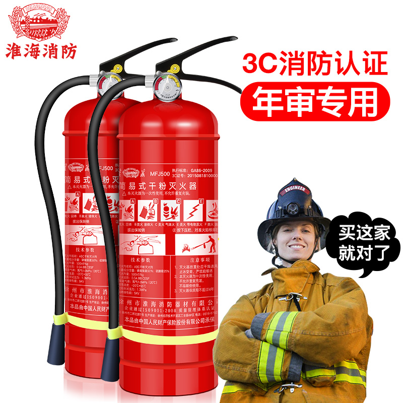 Car-mounted portable household dry powder fire extinguisher trolley small portable Huaihai fire annual inspection 1/4KG2
