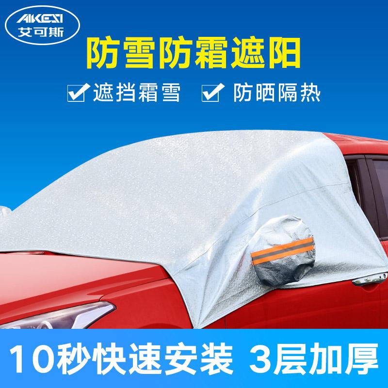 汽车前挡风玻璃车衣半罩冬季加厚防雪防霜防冻半身车罩风挡套保暖