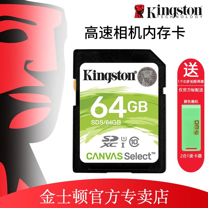 金士顿64g内存sd卡单反class10卡车内存储高速载内存卡SDS64读80M/S数码摄像相机储存卡64g大卡微单s