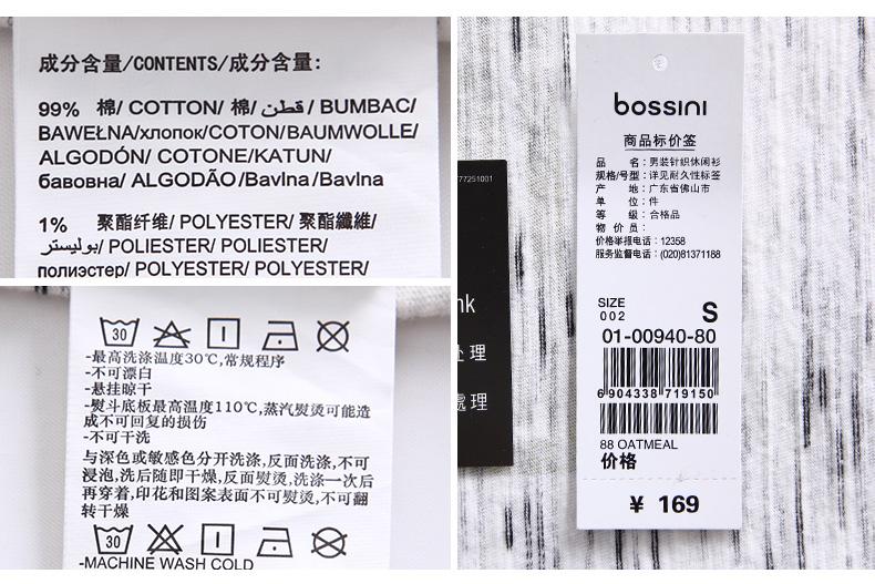 Quần áo nam Bossini  23281 - ảnh 13