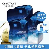 【 в подарок 4 штуки】Ювенильная весенняя маска медузы увлажняющая женский мужской Четыре сезона бесплатно студенты
