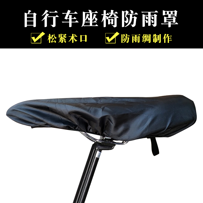 BLACK - [BICYCLE SEAT COVER]