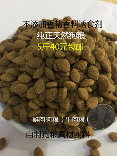 Homemade fresh beef natural dog grain universal cupping puppies gold Mao Teddy calcium fattening feeding 2.5kg