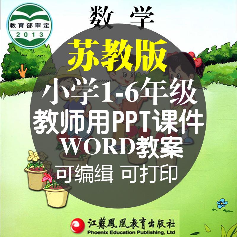 江苏教版小学数学语文教师用教案+PPT课件一三四五六年级上下册