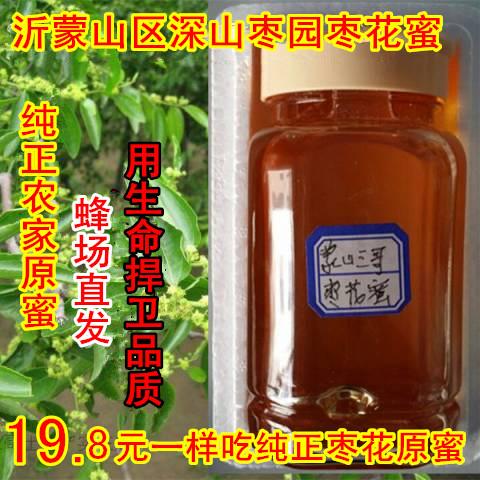 纯枣花蜜天然农家自产野生蜂蜜正宗土蜂蜜500g包邮比荆条槐花蜜好